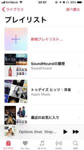 AppleMusicとSoundHoundの連携の画像