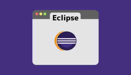 【2020年版】統合開発環境Eclipseオススメの参考書・本・書籍まとめ。初心者から上級者まで