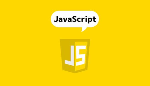 【2020年版】JavaScript入門者必見!オススメのJavaScript参考書・本・書籍まとめ。超初心者から上級者まで