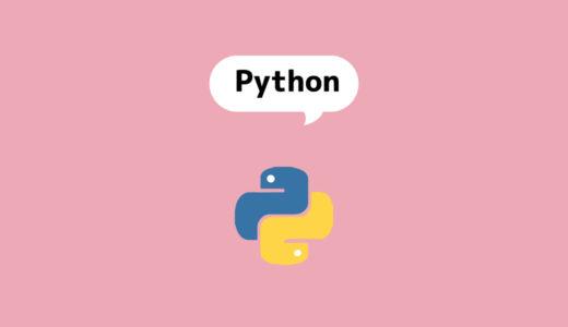 【2020年版】Python入門者必見!オススメのPython参考書・本・書籍まとめ。超初心者から上級者まで