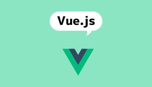 【2020年版】Vue.js入門者必見!オススメのVue.js参考書・本・書籍まとめ。超初心者から上級者まで