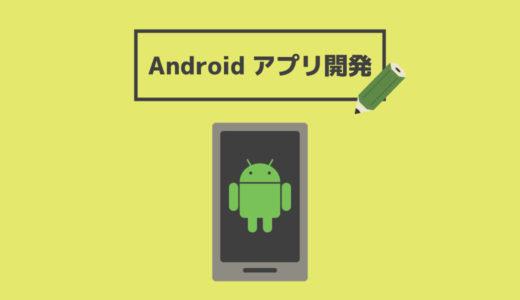 【2020年版】Androidアプリ開発ができるようになりたい人にオススメの参考書・本・書籍まとめ。初心者から上級者まで