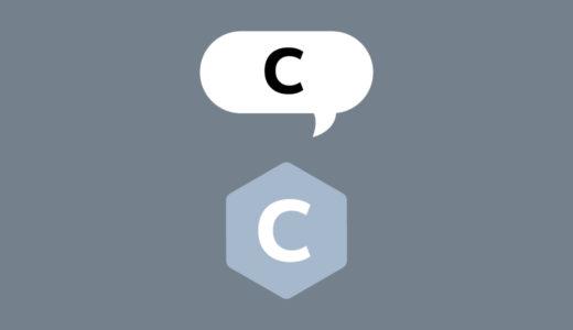 【2020年版】C言語入門者必見!オススメのC言語参考書・本・書籍まとめ。超初心者から上級者まで
