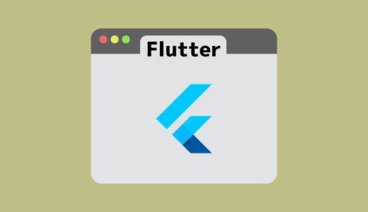 【2020年版】数少ないFlutterのオススメ参考書・本・書籍をランキング形式で紹介