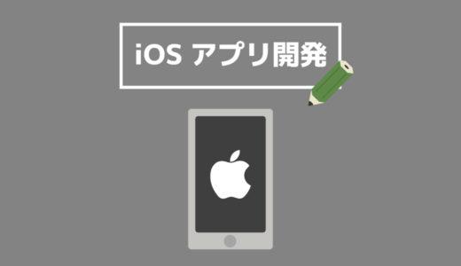 【2020年版】iOSアプリ開発ができるようになりたい人にオススメの参考書・本・書籍まとめ。初心者から上級者まで