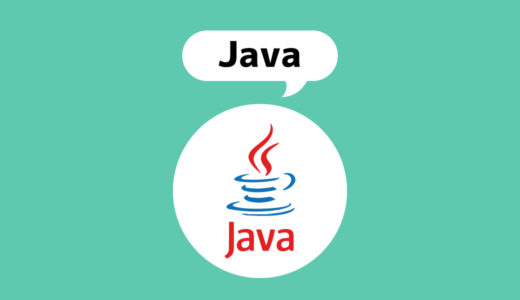 【2020年版】Java入門者必見!オススメのJava参考書・本・書籍まとめ。超初心者から上級者まで