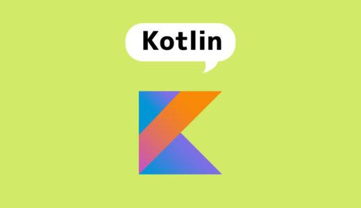 【2020年版】Kotlin入門者必見!オススメのKotlin参考書・本・書籍まとめ。超初心者から上級者まで