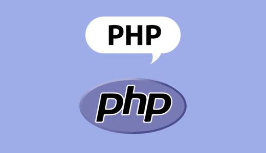【2020年版】PHP入門者必見!オススメのPHP参考書・本・書籍まとめ。超初心者から上級者まで