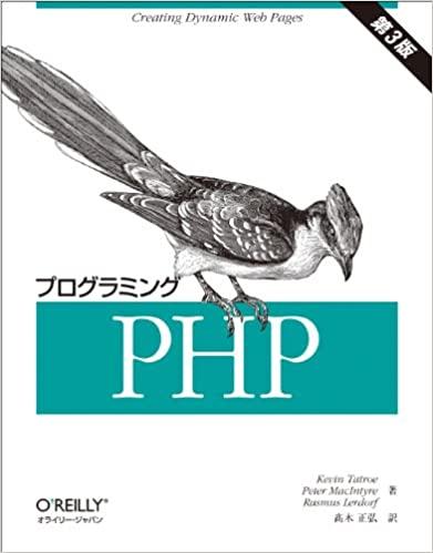 プログラミングPHP 第3版