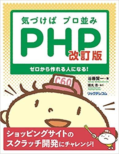 気づけばプロ並みPHP 改訂版--ゼロから作れる人になる!