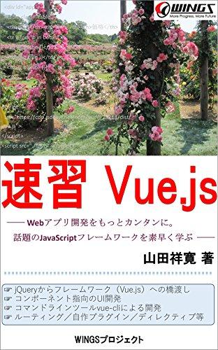 速習Vue.js 速習シリーズ Kindle版
