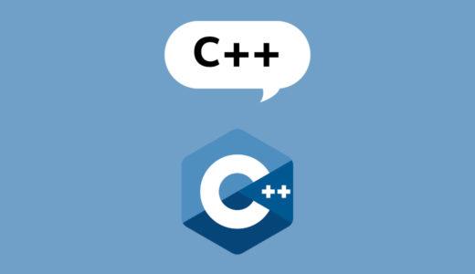 【2020年版】C++入門者必見!オススメのC++参考書・本・書籍まとめ。超初心者から上級者まで