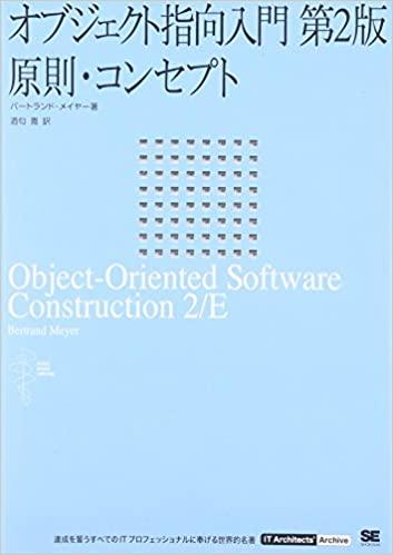 オブジェクト指向入門 第2版 原則・コンセプト
