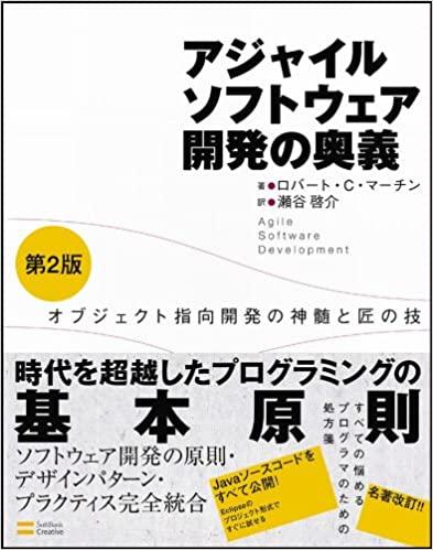アジャイルソフトウェア開発の奥義 第2版