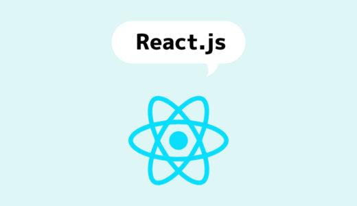 【2020年版】react.js入門者必見!オススメのreact.js参考書・本・書籍まとめ。超初心者から上級者まで