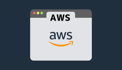 【2020年版】AWSのオススメの参考書・本・書籍まとめ。初心者から上級者まで