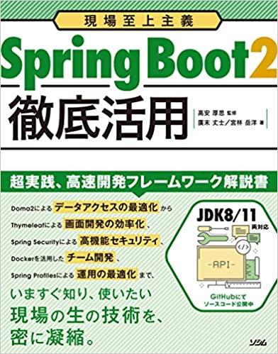 現場至上主義 Spring Boot2 徹底活
