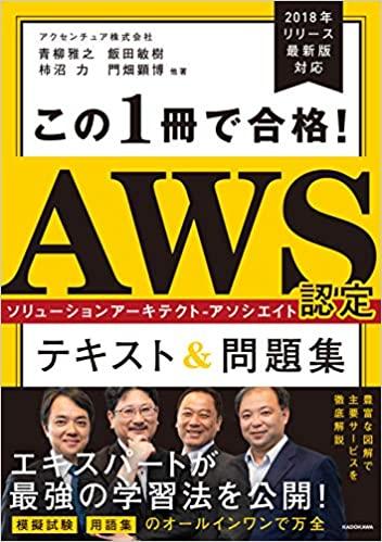 この1冊で合格!AWS認定ソリューションアーキテクト - アソシエイトテキスト&問題集