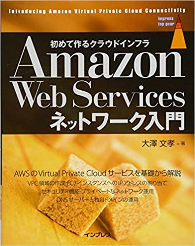 Amazon Web Services ネットワーク入門
