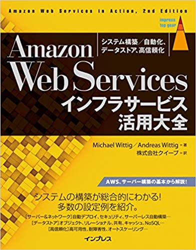 Amazon Web Servicesインフラサービス活用大全