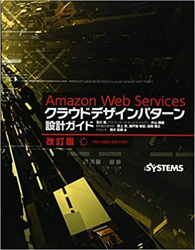 Amazon Web Services クラウドデザインパターン設計ガイド