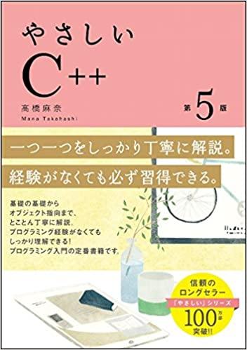 やさしいC++ 第5版