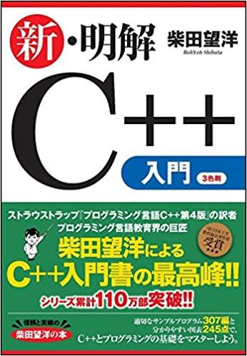 新・明解C++入門編