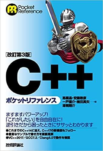 [改訂第3版]C++ポケットリファレンス