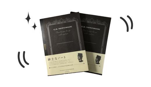【アピカ】世界最高峰のノート!ビジネスマンならノートにこだわれ!
