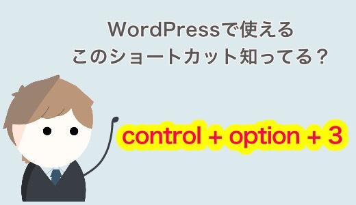 【超効率化!】WordPressで使えるショートカット