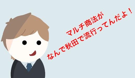 秋田県でマルチ商法が流行っている件について。