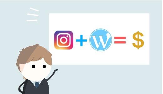 【今からでも遅くない】インスタグラムとブログを利用して稼ぐ方法!