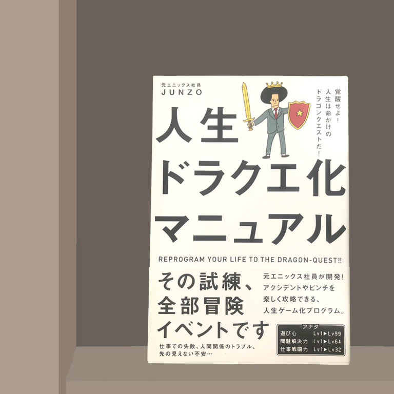 【書評】人生ドラクエ化マニュアル