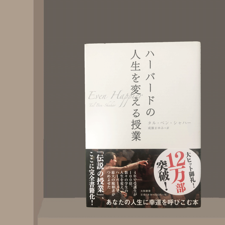 【書評】ハーバードの人生を変える授業