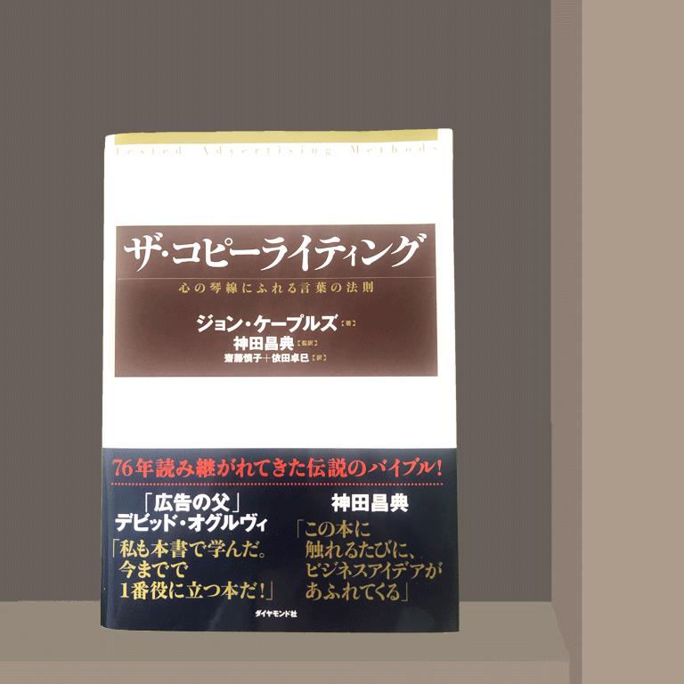 【書評】ザ・コピーライティング
