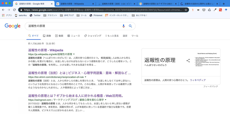 Googleの早い検索の仕方の画像