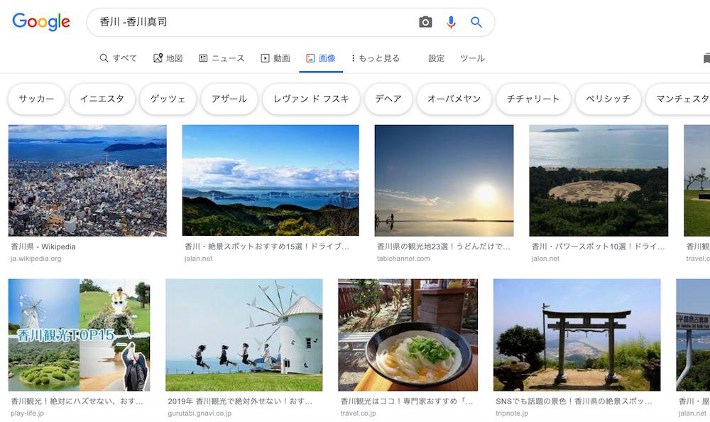 香川 -香川真司で検索した結果