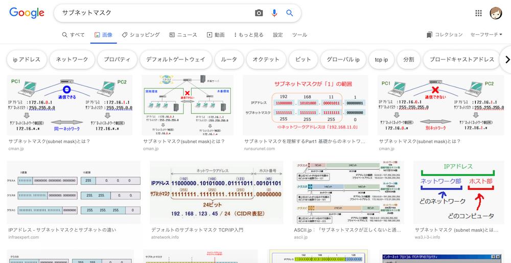 画像検索の画像