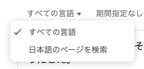 全ての言語のプルダウンの画像