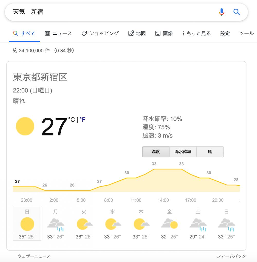 天気で検索する画像