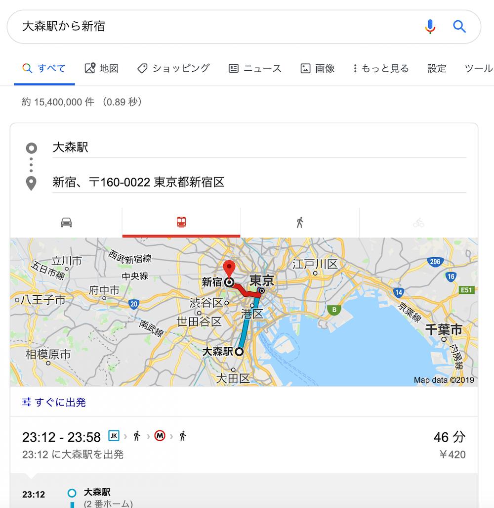 〇〇駅から〇〇駅と検索する画像