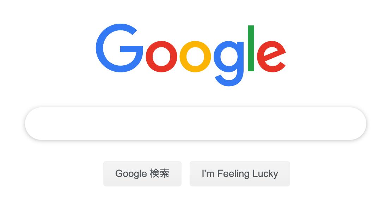 【超時間短縮】Google検索の仕方のコツを徹底解説〜ググり方にもコツがある〜