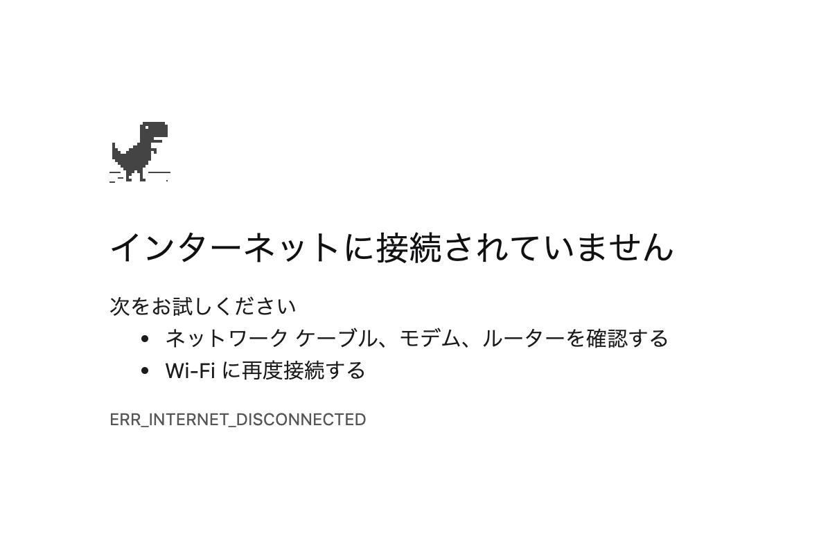 インターネットに接続されていません。の画像
