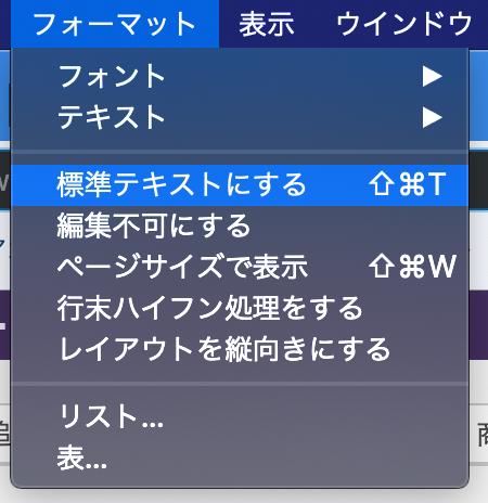 ads.txtの手順書フォーマットの標準テキストにするを選択する画像