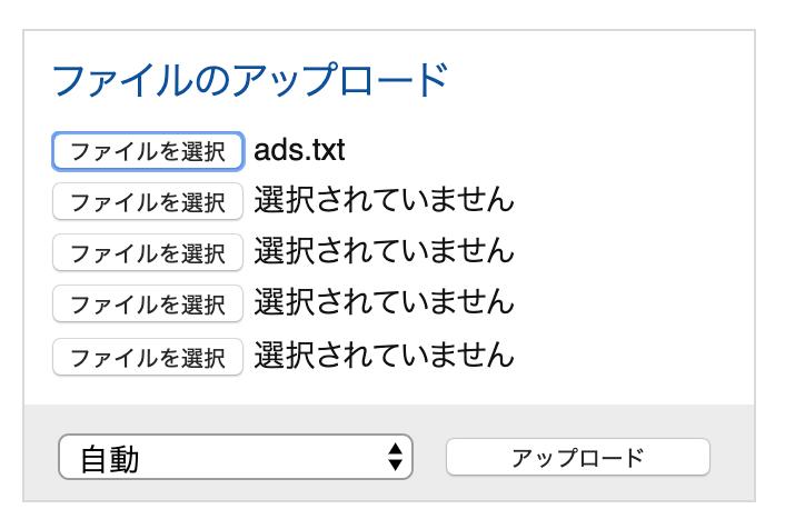 ads.txtの対応手順書ファイルを選択してアップロードの画像