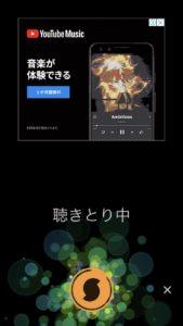 SoundHoundの画像