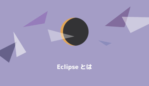 Eclipseとは?コードネームは、ガリレオから始まっていた!?