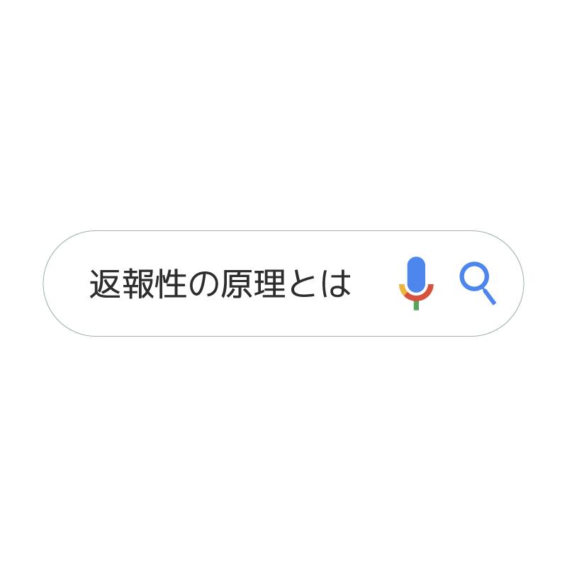 一般的な検索方法の画像