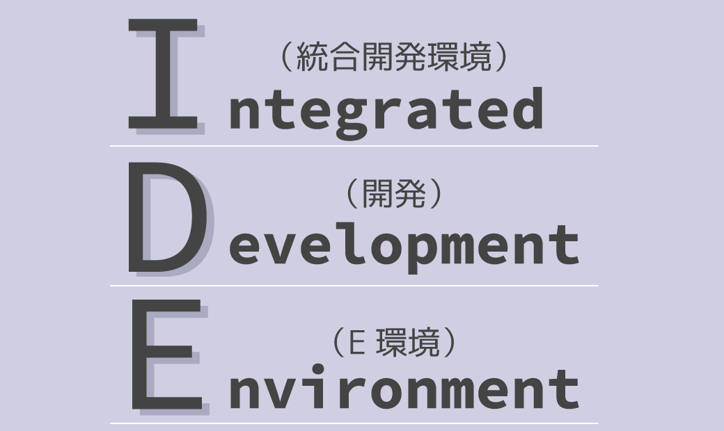 IDE(統合開発環境)Integrated Development Environment