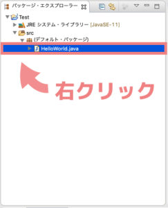 HelloWorld.javaを右クリックしてソースを表示する画像